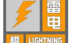 海口发布雷电橙色预警:出现雷电灾害事故可能性较大