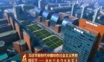 对外开放加速 外资持续看好中国