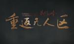 海南拍摄影片《藏北秘岭》全国上映受欢迎