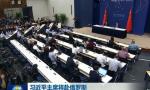 携手和平发展 共促繁荣稳定——习近平主席赴俄罗斯出席第四届东方经济论坛前瞻