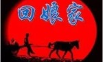 """加乐""""外嫁女聚会""""大操大办 澄迈再问责8名干部"""