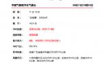 """海南省气象局发布台风四级预警 台风""""百里嘉""""或13日白天在粤西到海南岛东部沿海登陆"""