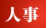 海南发布一批干部任免信息(2018年9月12日)