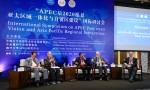 """""""亚太区域一体化与自贸区建设""""国际研讨会在三亚举行"""