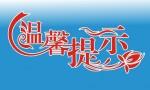 2018年中秋、国庆双节海口发布文明旅游、安全出行温馨提示