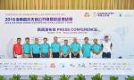 2018海南高尔夫球公开赛暨欧巡挑战赛开幕