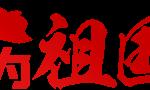 """新华网评:""""假日经济""""折射新时代新气象"""
