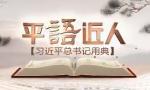 """人民网评:从""""平'语'近人""""中读懂总书记深沉情怀"""