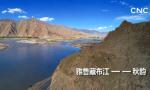 瞰中国|雅鲁藏布江秋韵