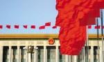 新华社评论员: ——写在党的十九大召开一周年之际