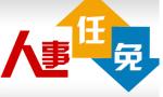 政协第七届海南省委员会专门委员会主任任免名单