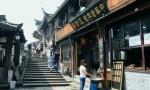第五屆世界互聯網大會首場烏鎮咖薈開啟