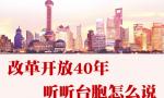【图解新闻】改革开放40年 听听台胞怎么说