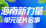 """首届海南岛国际电影节 """"海南新力量""""单元征片启事"""