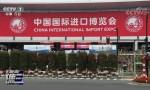 """引进来 走出去 进博会上看中国农业发展新""""格局"""""""