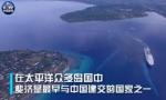 斐济与中国 舌尖上的友谊
