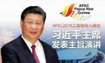 要点抢鲜看!习近平在APEC工商领导人峰会发表主旨演讲