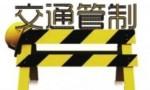 注意绕行!海南东线高速龙滚互通段27日起交通管制