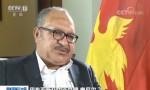 巴布亞新幾內亞總理奧尼爾:期待和中國加強合作