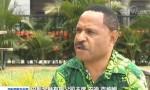 巴布亞新幾內亞各界期待中國領導人首訪巴新