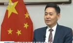 中國駐巴布亞新幾內亞大使薛冰:兩國友好合作將迎來突破性進展