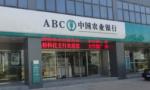 以真招实招提高民企融资可获得性——访中国农业银行董事长周慕冰
