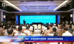 海南:全面加強外資招商  推動簽約項目落地