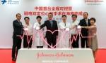 国内首台全程可视暨磁电双定位心脏手术在博鳌超级医院顺利实施