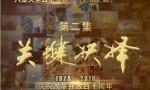 """大型政论专题片《必由之路》(二)""""关键抉择""""一分钟预告"""