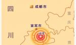 应急管理部启动IV级应急响应 派出工作组赶赴四川震区