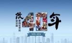 新华社重磅评论:致敬改革开放40周年