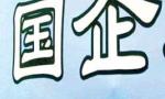 海南出台国企工资决定机制实施意见:分配应向关键岗位倾斜