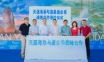 复星爱必侬与天涯海角游览区签署战略合作协议 助力三亚打造旅游新高地