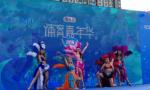 海南儋州体育嘉年华开幕