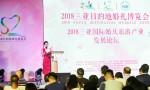 2018三亚国际婚庆旅游产业发展论坛成功举行