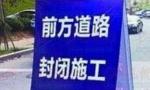 注意绕行!23日起海口文明东路部分路段将封闭施工 禁止车辆通行