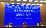 《中国(海南)自由贸易试验区商事登记管理条例》发布 五大制度创新全国领先