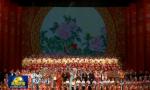 新年戏曲晚会在京举行 习近平等出席观看