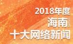 H5丨2018海南十大网络新闻发布