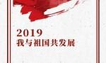 【H5】2019我与祖国共发展