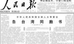 亲爱的台湾同胞:今天是二〇一九年元旦!