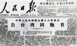 习近平将出席《告台湾同胞书》发表40周年纪念会并发表重要讲话