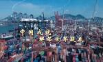 """中国特色社会主义道路让""""历史终结论""""破产"""