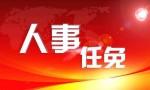 海南发布一批干部任免信息