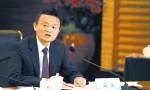 马云建议海南抢占数字先机 或将深化数字经济合作