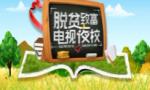 第118期海南省脱贫致富电视夜校今晚播出 90后新农人讲返乡创业故事