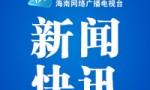 屯昌县委副书记、县政府县长匡文胜涉嫌严重违纪违法接受纪律审查和监察调查