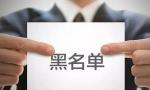 """人社部发布2019年第一批拖欠农民工工资""""黑名单"""""""