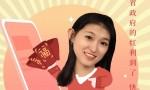 【海南人】省政府的红利到了快接住!