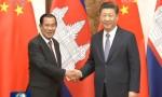 习近平会见柬埔寨首相